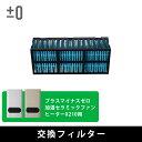 プラスマイナスゼロ(±0) 加湿セラミックファンヒーターX210用 交換フィルター(ヒーター/セラミックヒーター/ファンヒーター/加湿ヒーター/暖房器具)