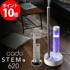 【11月末入荷予約】cado カドー 加湿器 STEM620 ステム620 ブラック ホワイト HM-C620