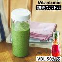 Vitantonio ビタントニオ マイボトルブレンダー ボトルセット PVBL-50BT ブレンダ...