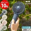 ハンディファン 2個セット ブルーノ ポイント10倍 小型扇風機 BRUNO ポータブル ミニファン BDE029 ポータブルミニファン USB 充電式 ..