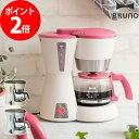 BRUNO My Little シリーズ 4カップコーヒーメーカー BOE046 ベージュ ピンク グリーン おしゃれ かわいい ブルーノ 自動 保温機能 軽量..