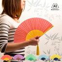 扇子 西川庄六商店 2色使いの扇子 byCOLOR 扇子袋付き 21cm おしゃれ 女性用 男性用 無地 竹 綿 BOUDAI 全5色 センス せんす