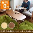 【送料無料】折りたたみ 棚付きコーヒーテーブル Pace(パーチェ)(折りたたみテーブル/ローテーブル/コーヒーテーブル/テーブル/収納付き/木製)