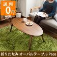 【送料無料】折りたたみ オーバルテーブル Pace(パーチェ)(折りたたみテーブル/ローテーブル/オーバルテーブル/テーブル/木製)