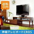 【送料無料】伸縮テレビボード CROS(クロス)(テレビ台/ローボード/ローボード/テレビボード/コーナー/木製/伸縮/TV台/TVボード)【ss_sch】