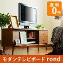 【送料無料】モダンテレビボード rond ウォールナット(/テレビ台/ローボード/ローボード/テレビ