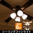 シーリングファンライト Windouble(シーリングファンライト/シーリングファン/4灯/LED/ウィンダブル/天井照明)