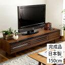 【送料無料】完成品 日本製 LEON(レオン) テレビボード ローボード 150cm(テレビボード/TVボード/テレビ台/木製テレビ台)