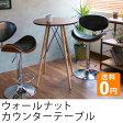 【送料無料】ウォールナット カウンターテーブル knox ( カウンター テーブル 木製 バーテーブル 丸 カフェ ハイテーブル ラウンド カウンター バー テーブル 円形 60cm モダン ミッドセンチュリー ヴィンテージ シンプル )【N08】