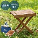 アカシア サイドテーブル 折りたたみ Nash 折り畳み バッグ付き 天然木 アウトドア テーブル ミニテーブル ファニチャー キャンプ バーベキュー 持ち運び 軽量 ミニ サブテーブル