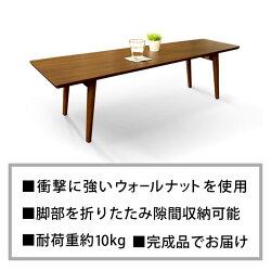 【送料無料】エモ折りたたみテーブルスクエア(emo/リビングテーブル/センターテーブル/ローテーブル/ウォールナット)