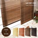 木製ブラインド もくべ W88×H108(ウッドカーテン/ブラインドカーテン/木製/リビング/ダイニング/シンプル/ナチュラル/セール)