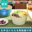 どんぶり弁当箱 dachiDON 小(丼/丼もの/どんぶり/弁当箱/美濃焼/日本製)