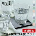 soil コースター ラージ 4枚セット【店舗限定】(ソイル...