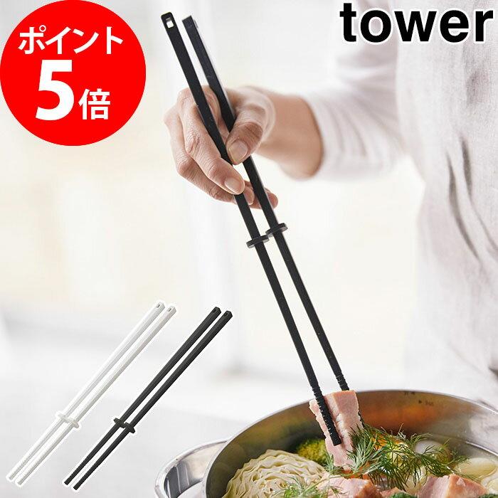 シリコーン菜箸タワーtowerホワイトブラックシリコンキッチンツール調理ツールシリコン耐熱山崎実業y
