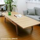 エクステンションテーブル グレイス Lサイズ(ローテーブル 伸縮/伸縮式テーブル/ローテーブル)【ss_sch】