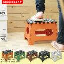 EZステップアップ/セノ・ビー/セノ・ビ〜/EZ STEP UP 22cm/踏み台/一段脚立/folding stool/折りたたみ式/スツール/kikkerland/キッカーランド背伸び感覚折りたたみ一段脚立EZ ステップアップ(EZ STEP UP 22cm/踏み台/一段脚立/folding stool/折りたたみ式/スツール/kikkerlan