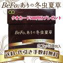 <BeFo>ありの冬虫夏草【クオカードプレゼント対象商品】