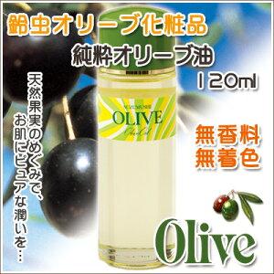 オリーブ オリーブ油