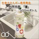 台所洗剤 『優』(ゆう)300mlボトル