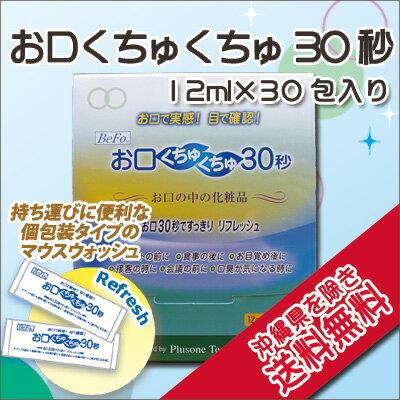 携帯できるマウスウォッシュ<BeFo>お口くちゅくちゅ30秒...:plus1shop:10000177