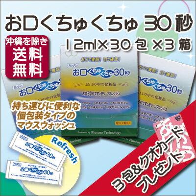 携帯できるマウスウォッシュ<BeFo>お口くちゅくちゅ30秒【3箱】3包&クオカードプレゼント