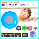 防水スピーカー ワイヤレススピーカー 最新型 Bluetooth 防水 スピーカー ブルートゥース お風呂 吸盤式 iPhone android