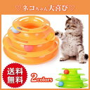 猫用 くるくる タワー おもちゃ ボール 回転 ストレス解消...