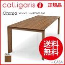 calligaris カリガリスデザイナーズテーブル 正規代理店Omnia wood オムニア・ウッド CS/4058-LL 160:P201ウォールナット