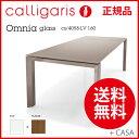 calligaris カリガリスデザイナーズテーブル 正規代理店Omnia glass オムニア・グラス CS/4058-LV 160:P201ウォールナット