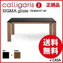 calligaris カリガリスデザイナーズテーブル 正規代理店SIGUMA glass シグマグラス CS/4069-LV 160 GBブラックガラス×P201ウォールナット