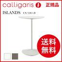 カリガリス 送料無料 calligaris テーブル ダイニングテーブル イタリア製Islands アイランド CS/5061-B:マットホワイト、マットトープ【正規品】 【デザイナーズ家具】