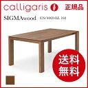 calligaris カリガリスデザイナーズテーブル 正規代理店SIGMA wood シグマ ウッド CS/4069-LL 160 P201ウォールナット×P201ウォールナット