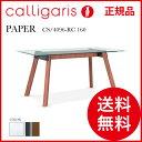 カリガリス calligaris ペーパー paper ダイニングテーブル イタリア製Paper ペーパー CS/4096-RC 160