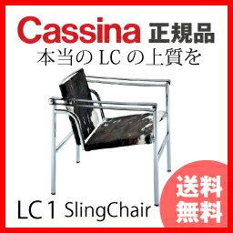 家具通販 モダンカッシーナ CassinaLCシリーズ LC1 スリングチェア【正規品】 【デザイナーズ家具】