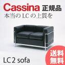 正規代理店 カッシーナ CassinaLCシリーズ ソファ LC2 二人掛けカッシーナ ソファ カッシーナイクスシー