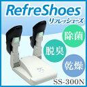 リフレッシューズ 靴乾燥機 SS-300N靴除菌脱臭乾燥機 靴乾燥器靴の臭い 靴の匂い 靴の消臭・脱臭RefreShoes MAXSON 送料無料