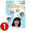 大場久美子の コメットさん DVD-BOX Part1HDリマスター版 放送開始35周年記念企画 昭和の名作ライブラリー 第17集 送料無料