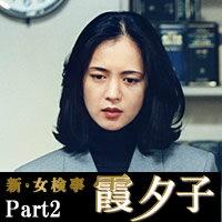女検事・霞夕子