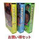 楽天プラスデザイン痛快あばれはっちゃく DVD-BOX お得な【BOX1】【BOX2】【BOX3】セット1979年から始まった「あばれはっちゃく」シリーズ第4弾!古き良き時代の傑作ドラマ!送料無料