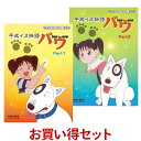 平成イヌ物語バウ DVD-BOX お得な【Part1】【Part2】セットデジタルリマスター版想い出のアニメライブラリー 第20集