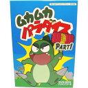 ムカムカパラダイス DVD-BOX デジタルリマスター版 Pa