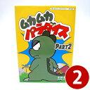 ムカムカパラダイス DVD-BOX デジタルリマスター版 Part2想い出のアニメライブラリー 第30集 送料無料