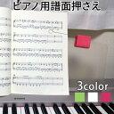 おさえま譜 ピアノ用譜面押さえ ピアノ、電子ピアノ、譜面台などに取り付けて使用します おさえまふ P...