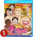 ジャングルの王者ターちゃん Blu-ray Vol.1 ブル