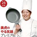 美虎のやる気鍋 プレミアム Premium 五十嵐美幸プロデュース やる気鍋 ガス用 26cm レシピ付 マルチ鍋 片手鍋 26cm みゆのやる気鍋