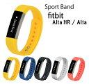 【送料無料】Fitbit Alta HR / Fitbit Alta 対応 交換 スポーツ バンド 6角 ベルト シリコン ソフト フィットビット アルタ HR 交換用..