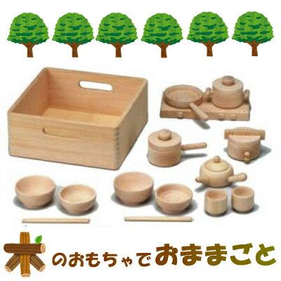 あす楽 【送料無料】森のままごと W-32 日本製 MOCCOの森シリーズ 木のおもちゃ 平和工業 知育玩具 キッチン 台所 プレゼント