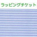 ストライプ柄ラッピングチケット【単品購入不可】