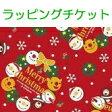 クリスマス柄ラッピングチケット【単品購入不可】【02P03Dec16】